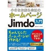 小さなお店&会社のホームページ Jimdo入門 [単行本]