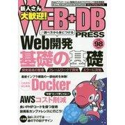 WEB+DB PRESS Vol.98 [単行本]