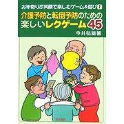 介護予防と転倒予防のための楽しいレクゲーム45(お年寄りが笑顔で楽しむゲーム&遊び〈1〉) [全集叢書]