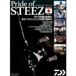 Pride of STEEZ [ムック・その他]