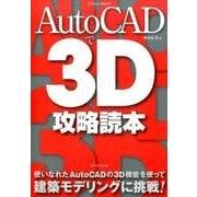 AutoCADで3D攻略読本 [ムック・その他]