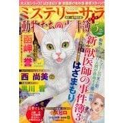 Mystery Sara (ミステリー・サラ) 2017年 05月号 [雑誌]
