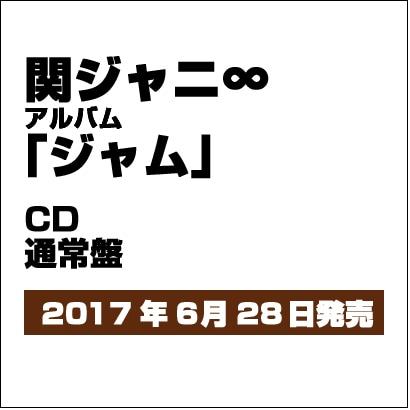関ジャニ∞/ジャム