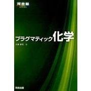 プラグマティック化学(河合塾シリーズ) [全集叢書]