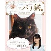 愛しのパリ猫 - おしゃれでかわいいパリの猫カフェで癒される! - [単行本]