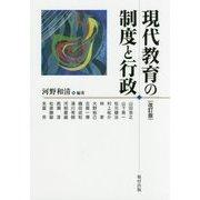 現代教育の制度と行政 改訂版 [単行本]
