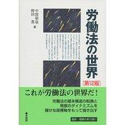 労働法の世界 第12版 [単行本]