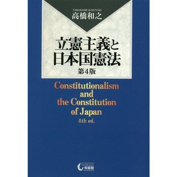 立憲主義と日本国憲法 第4版 [単行本]