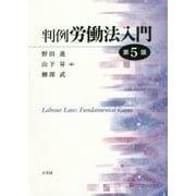 判例労働法入門 第5版 [単行本]