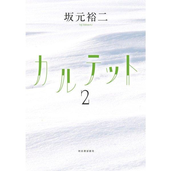 カルテット〈2〉 [単行本]