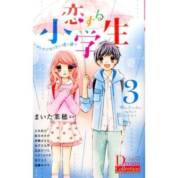 恋する小学生 3 ~オトナになりたい帰り道~(ちゃおコミックス) [コミック]