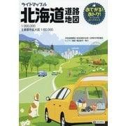 ライトマップル北海道道路地図 第4版 [全集叢書]
