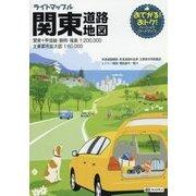 ライトマップル関東道路地図 第4版 [全集叢書]