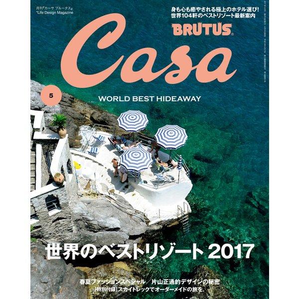 Casa BRUTUS (カーサ ブルータス) 2017年 05月号 [雑誌]