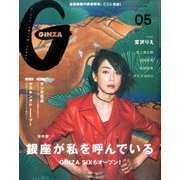 GINZA (ギンザ) 2017年 05月号 [雑誌]
