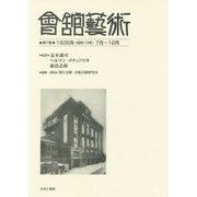 會舘藝術〈第7巻〉1935年(昭和10年)7月-12月 [全集叢書]