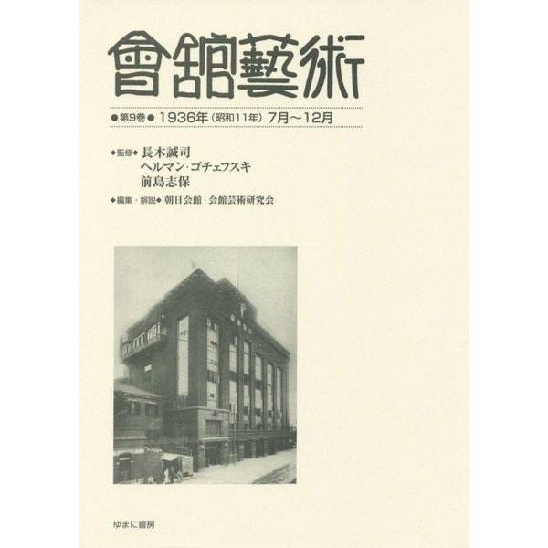 會舘藝術〈第9巻〉1936年(昭和11年)7月-12月 [全集叢書]