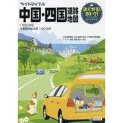 ライトマップル中国・四国道路地図 第4版 [全集叢書]