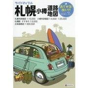 ライトマップル札幌小樽道路地図 第3版 [全集叢書]