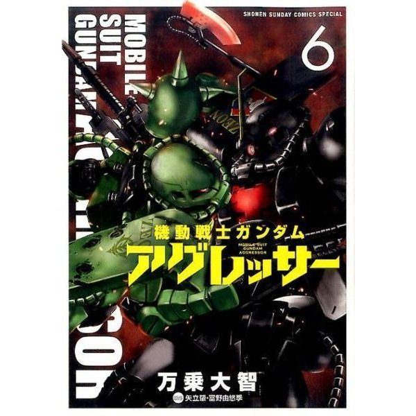 機動戦士ガンダム アグレッサー<6>(少年サンデーコミックス) [コミック]