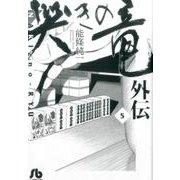 哭きの竜外伝 5(小学館文庫 のA 30) [文庫]