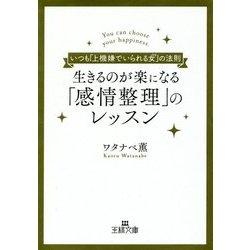生きるのが楽になる「感情整理」のレッスン(王様文庫) [文庫]