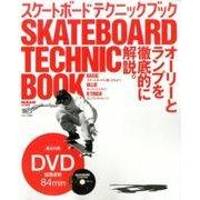 スケートボード テクニックブック [ムック・その他]