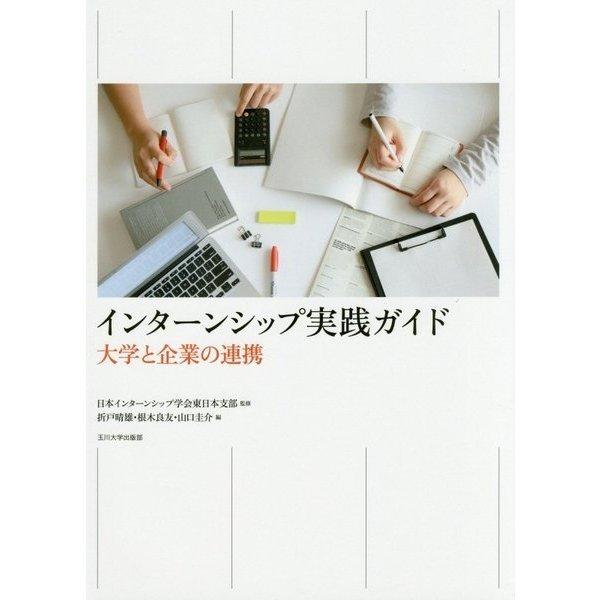 インターンシップ実践ガイド―大学と企業の連携 [単行本]