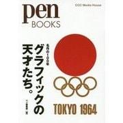 グラフィックの天才たち。―名作の100年(pen BOOKS〈024〉) [単行本]