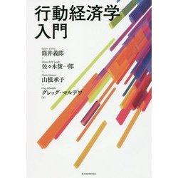 行動経済学入門 [単行本]