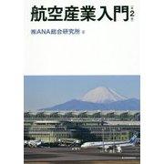 航空産業入門 第2版 [単行本]