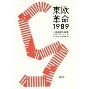 東欧革命1989―ソ連帝国の崩壊 新装復刊 [単行本]