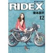 RIDEX (ライデックス) 12 [ムック・その他]