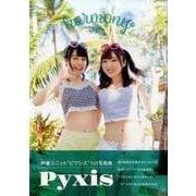 Pyxis1st写真集 [ムック・その他]