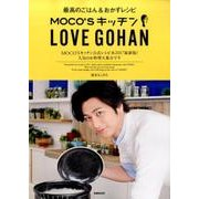 MOCO'S キッチン LOVE GOHAN [ムック・その他]