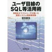 ユーザ目線のSQL等活用術―事務系オラクルユーザが書いた業務システム習得事例集 [単行本]