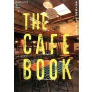 THE CAFE BOOK [ムック・その他]