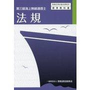 第三級海上無線通信士 法規 3版 (無線従事者養成課程用標準教科書) [単行本]