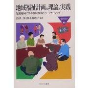 地域福祉計画の理論と実践―先進地域に学ぶ住民参加とパートナーシップ(MINERVA福祉ライブラリー) [全集叢書]