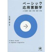ベーシック応用言語学―L2の習得・処理・学習・教授・評価 [単行本]