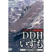 ヘリコプター搭載護衛艦DDHいずも[DVD] [単行本]
