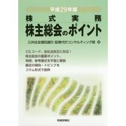 株式実務 株主総会のポイント〈平成29年版〉 [単行本]