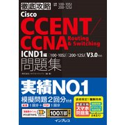 徹底攻略Cisco CCENT/CCNA Routing&Switching問題集 ICND1編[100-105J][200-125J]V3.0対応 [単行本]