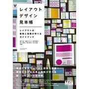 レイアウトデザイン見本帳 レイアウトの意味と効果が学べるガイドブック [単行本]