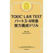 TOEIC L&R TESTパート3・4特急実力養成ドリル [単行本]