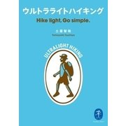 ウルトラライトハイキング Hike light, Go simple. ウルトラライトハイキングのバイブル文庫化! (ヤマケイ文庫) [文庫]