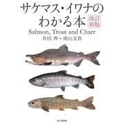 改訂新版 サケマス・イワナのわかる本 サケ科魚類学のバイブル 待望の改訂! Salmon, Trout, Charr [単行本]