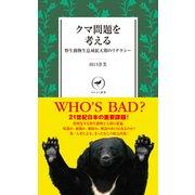 クマ問題を考える 野生動物生息域拡大期のリテラシー (ヤマケイ新書) [新書]