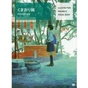 ILLUSTRATION MAKING & VISUAL BOOK くまおり純 (ILLUSTRATION MAKING & VISUAL BOOK) [単行本]