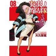 炎炎ノ消防隊(8) (講談社コミックス) [コミック]